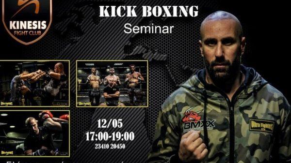 ΣεμινάριοKick BoxingστοKinesis Fight Club