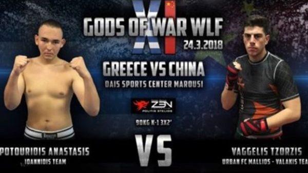 Νίκη για Τζώρτζη στο Gods of War