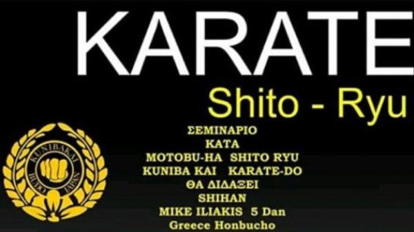 Σεμινάριο Κατα Motobu Ha, Shito Ryu, Κuniba Kai
