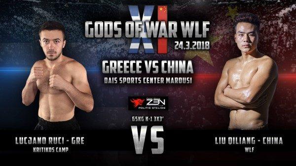 Κινέζος αντίπαλος και για Λουτσιάνο Ρούτσι στο Gods of War