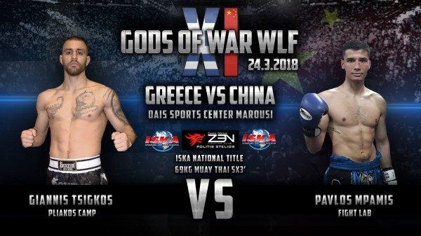 Τσίγκος vs Μπαμης στο Gods of War για τίτλο