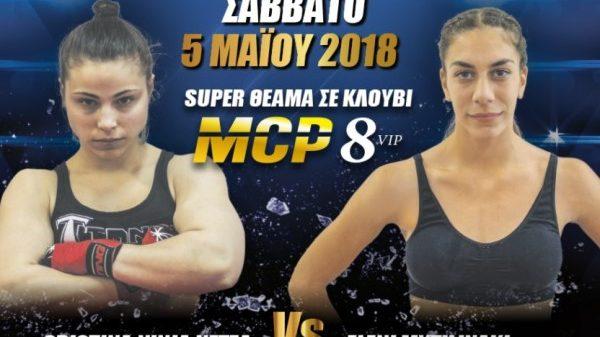 Με Νέτζα η Μυτιλινάκη στο MMA Challenge Pro