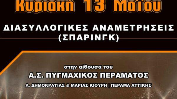 ΕΟΜΑ: Αναμετρήσεις και σπάρινγκ στην Αθήνα