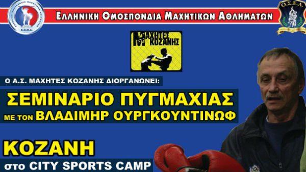 EOMA: Στην Κοζάνη ο Βλαδίμηρος Ουργκουντίνωφ για σεμινάριο Πυγμαχίας