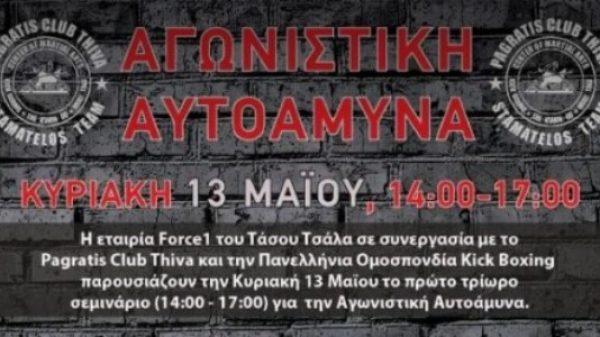 Στις 13 Μαΐου το σεμινάριο αγωνιστικής αυτοάμυνας