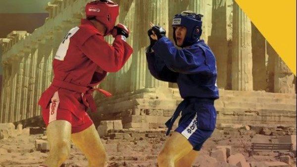 Πανευρωπαϊκό πρωτάθλημα Sambo στην Ελλάδα 18 με 20 Μαΐου