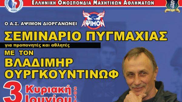 Σεμινάριο Πυγμαχίας με τον Βλαδίμηρο Ουργκουντίνωφ στη Θεσσαλονίκη