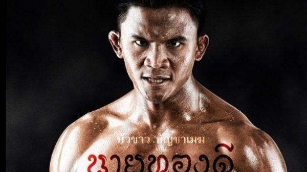 Broken Sword Hero: Πρωταγωνιστής με φουλ thai ο Βuakaw