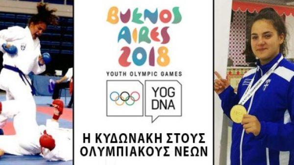 Στους Ολυμπιακούς αγώνες νέων η Κυδωνάκη