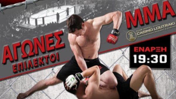 Επιστρέφει το Corinthian Pro MMA στο Καζίνο Λουτρακίου