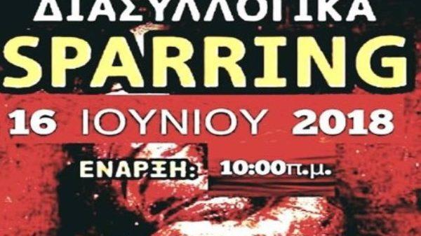 Στα διασυλλογικά σπάρινγκ της Ηλιούπολης ο Βυζαντινός σύλλογος