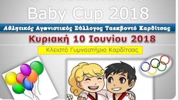 Τρίτο Baby Cup στο στυλ του Ταεκβοντο στην Καρδίτσα