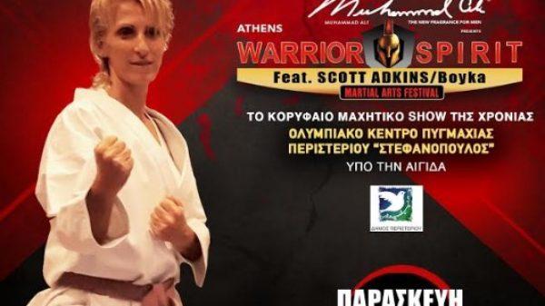 Στο «Boyka: Athens Warrior Spirit» η Λίτσα Αντωνιάδου