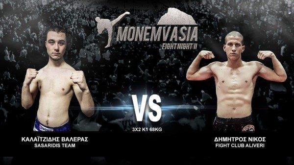 Καλαϊτζίδης vs Νίκος στο Monemvasia Fight Night
