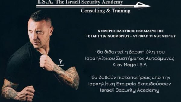 Το πρόγραμμα για το σχολείο εκπαιδευτών του Krav Maga I.S.A