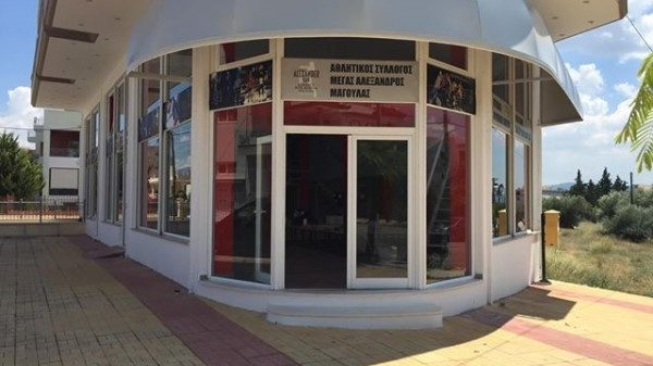 Νέο προπονητικό κέντρο για το Alexander Club Magoulas