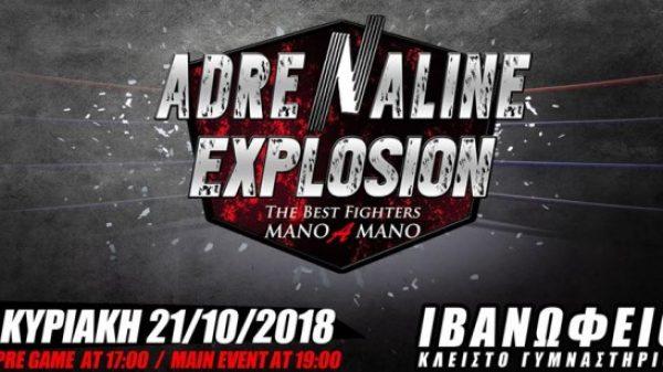 Στις 21 Οκτωβρίου το Adrenaline Explosion: Δείτε το promo