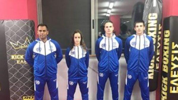 Με τρεις αθλητές ο Α.Σ Ελευσις στο παγκόσμιο πρωτάθλημα kickboxing