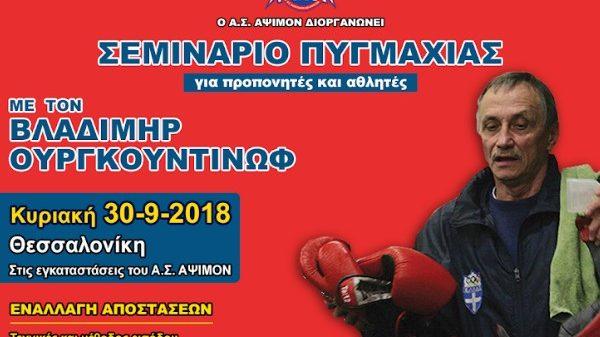 30 Σεπτεμβρίου σεμινάριο για την εναλλαγή αποστάσεων με τον Βλαδίμηρο Ουργκουντίνωφ
