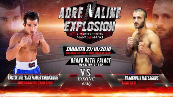 Νέο ζευγάρι στο Adrenaline Explosion