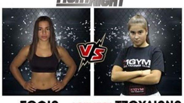 Ανακοινώθηκαν τα πρώτα ζευγάρια του Ultimate Fight Night