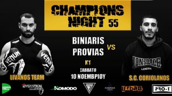 Main event του Champions Night το Μπινιάρης vs Προβιας