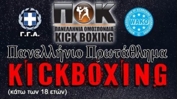 Πανελλήνιο πρωτάθλημα kickboxing 23 με 25 Νοεμβρίου