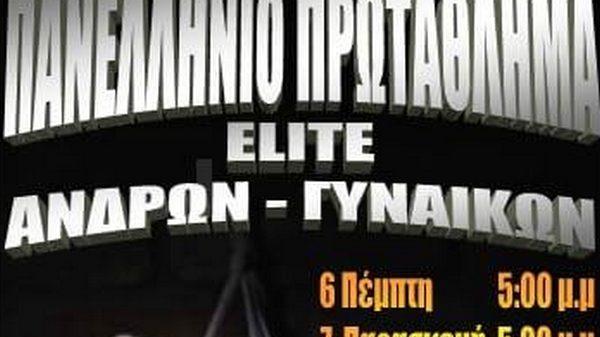 Αυτό είναι το αποψινό πρόγραμμα του Πανελληνίου Πυγμαχίας