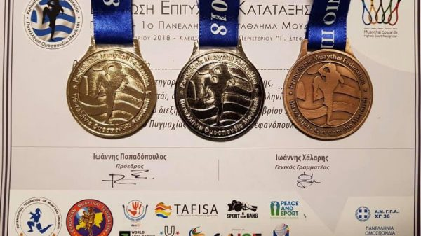 Psilopatis Camp: 11 μετάλλια στο Πανελλήνιο Muay Thai