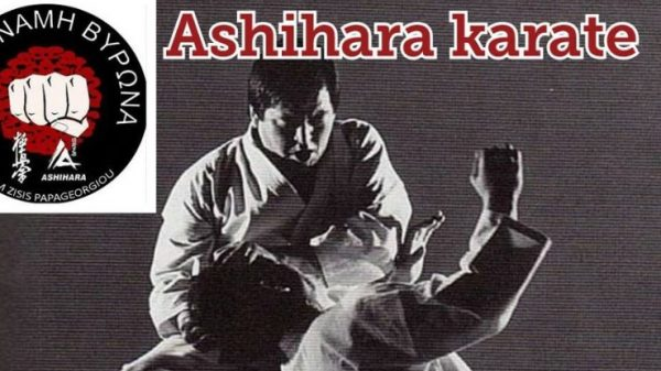 Δύναμη Βύρωνα: Πρωινά τμήματα Ashihara karate