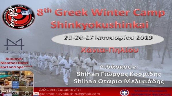 8o Ελληνικό Winter Camp Shinkyokushinkai 2019 στα Χάνια Πηλίου