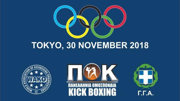 Αναγνώριση του Kickboxing από την Ολυμπιακή επιτροπή