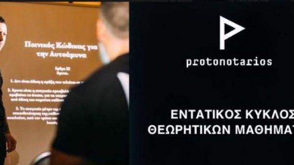Protonotarios – Self Defense & Self Protection Educational Organization: Κύκλος σεμιναρίων