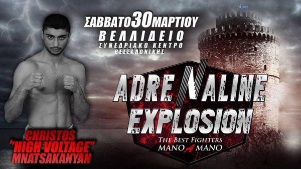 Adrenaline Explosion: Ανακοινώθηκε ο Μνατσακανιάν