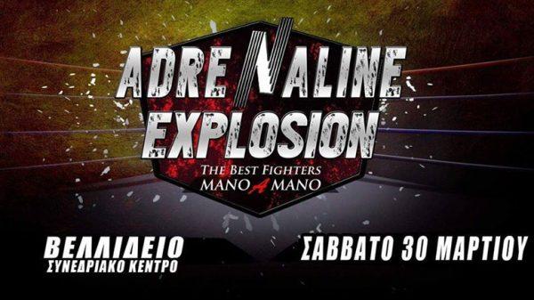 Η μεγάλη επιστροφή του Adrenaline Explosion