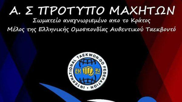GoldenTeam: Μαθήματα Taekwondo στη σχολή του ελληνικού