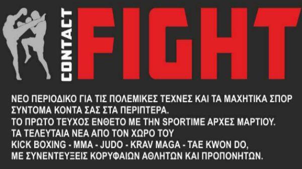 Contact Fight: Το νέο μαχητικό περιοδικό έρχεται στα περίπτερα