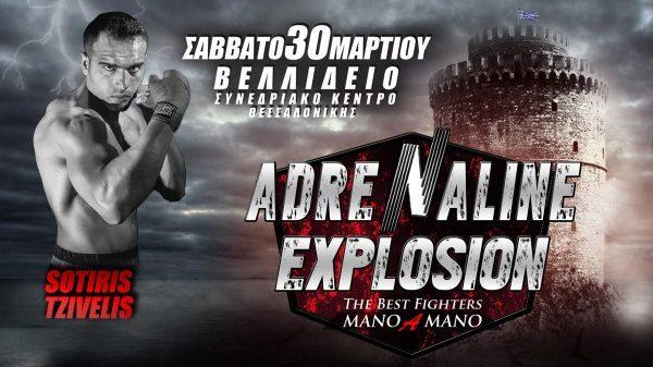 Ανακοίνωσε τον Τζιβέλη το Adrenaline Explosion