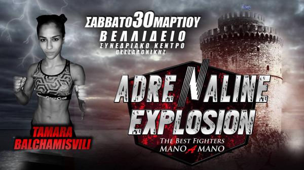 Martin's Fight Club: «Κλείδωσε» η επιστροφή της Balchamisvili στο Adrenaline Explosion