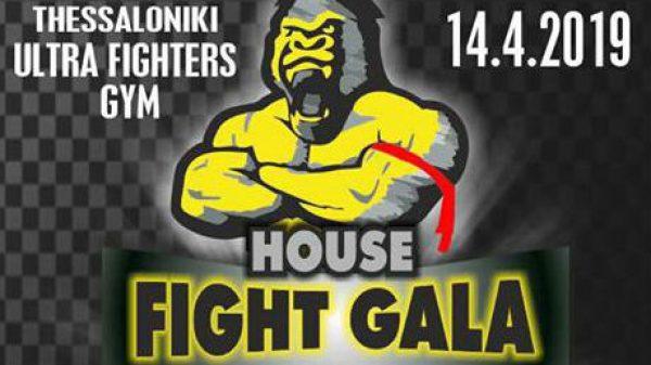 Έρχεται το House Fight Gala στη Θεσσαλονίκη