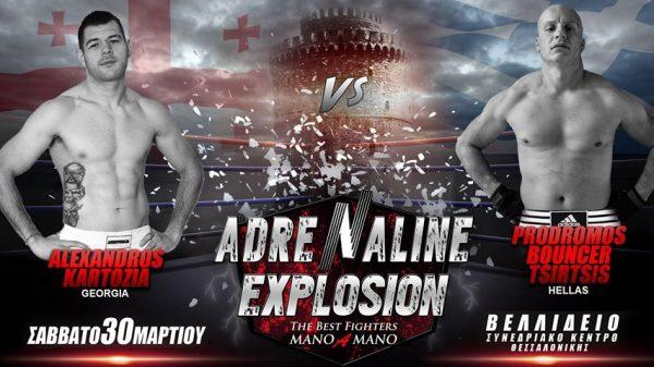 Adrenaline Explosion: Αυτός είναι ο αντίπαλος του Kartozia