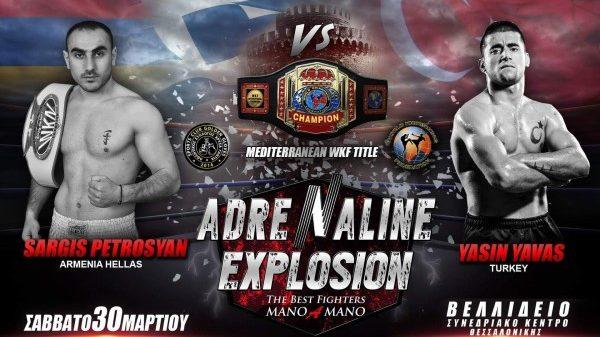 Τριπλός ρόλος για τον Petrosyan στο Deluxe Edition του Adrenaline Explosion