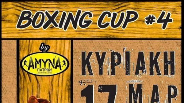 Το Fight Club Πάτρας στο τέταρτο Boxing Cup