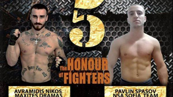 Δύο αθλητές των Μαχητών Δράμας στο Honour of Fighters