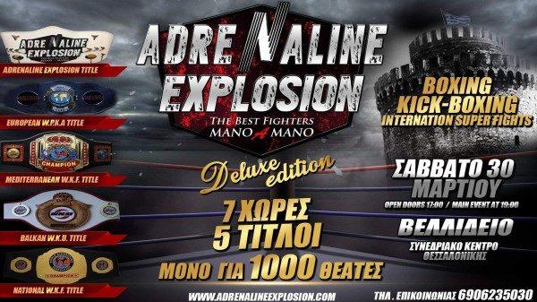 Πέντε ζώνες στο Adrenaline Explosion