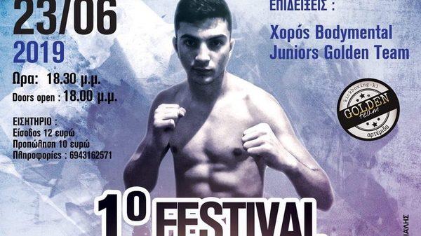 ARTEMIS FUTURE STARS: Έρχεται διοργάνωση για ταλαντούχους μαχητές