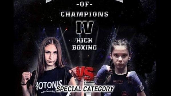 Μάχη για Στεφανίδου στο Hall of Champions