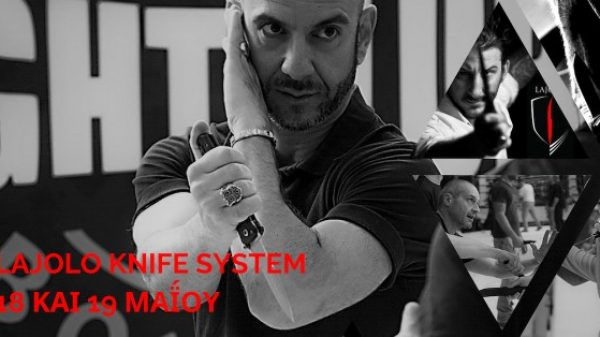 Νέο σεμινάριο Lajolo Knife Fighting System