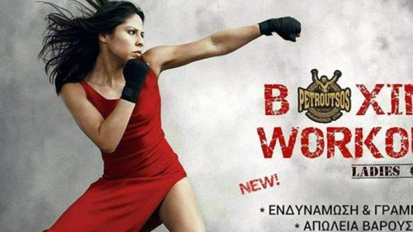 Νέο τμήμα αποκλειστικά για γυναίκες στο Petroutsos Boxing Club