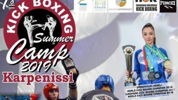 Zarmakoupis Team: Πρώτο kickboxing summer camp